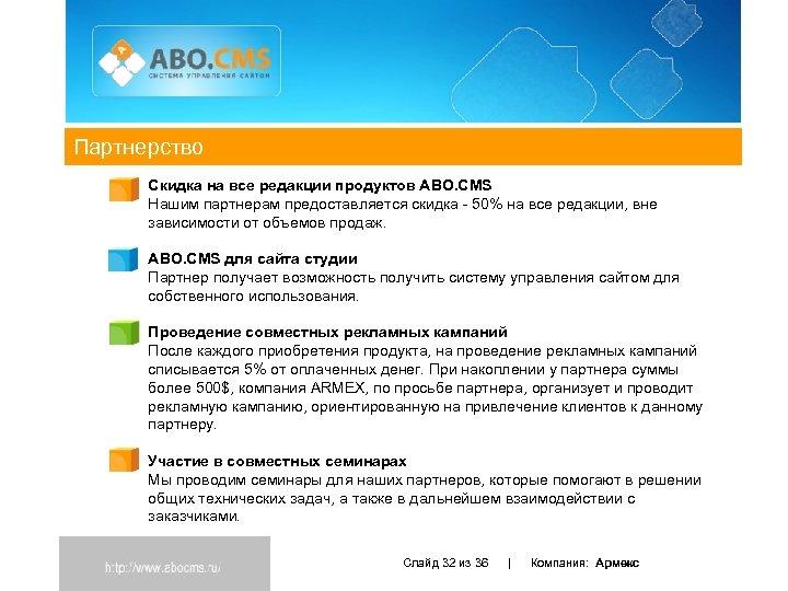 Партнерство Скидка на все редакции продуктов ABO. CMS Нашим партнерам предоставляется скидка - 50%