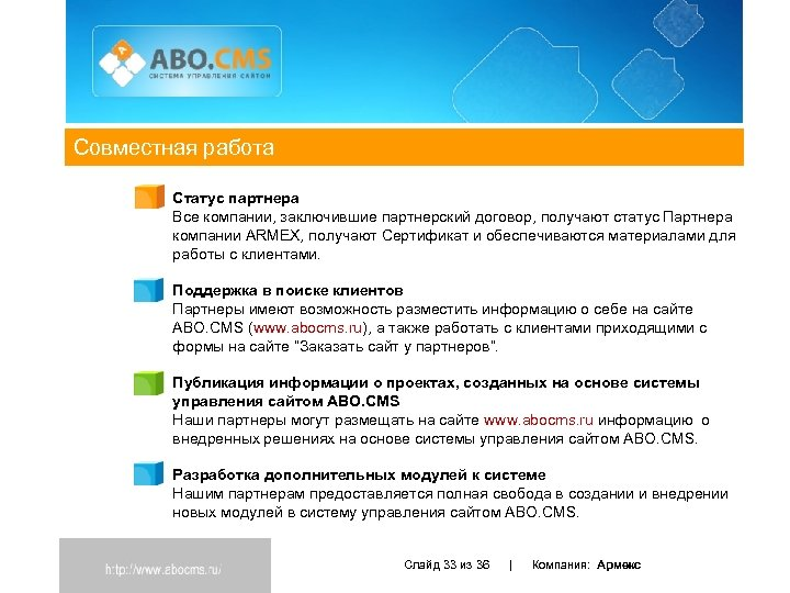 Совместная работа Статус партнера Все компании, заключившие партнерский договор, получают статус Партнера компании ARMEX,