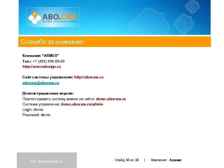 """Спасибо за внимание Компания """"ARMEX"""" Тел. : +7 (495) 585 -06 -59 http: //armexdesign."""