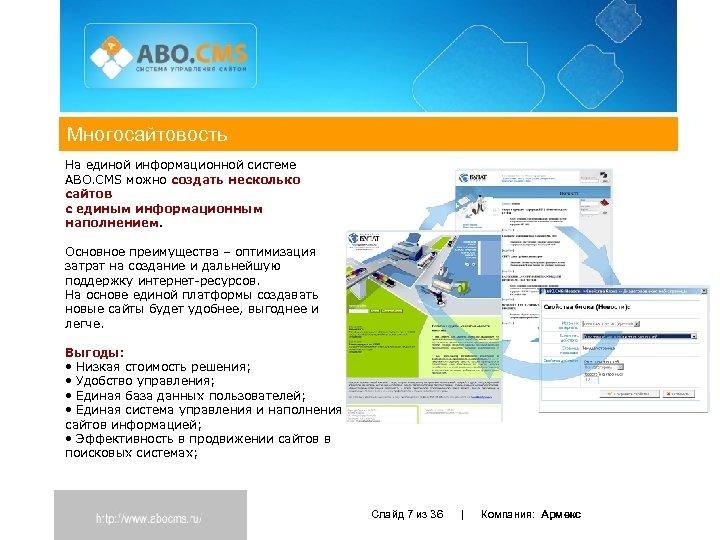 Многосайтовость На единой информационной системе ABO. CMS можно создать несколько сайтов с единым информационным