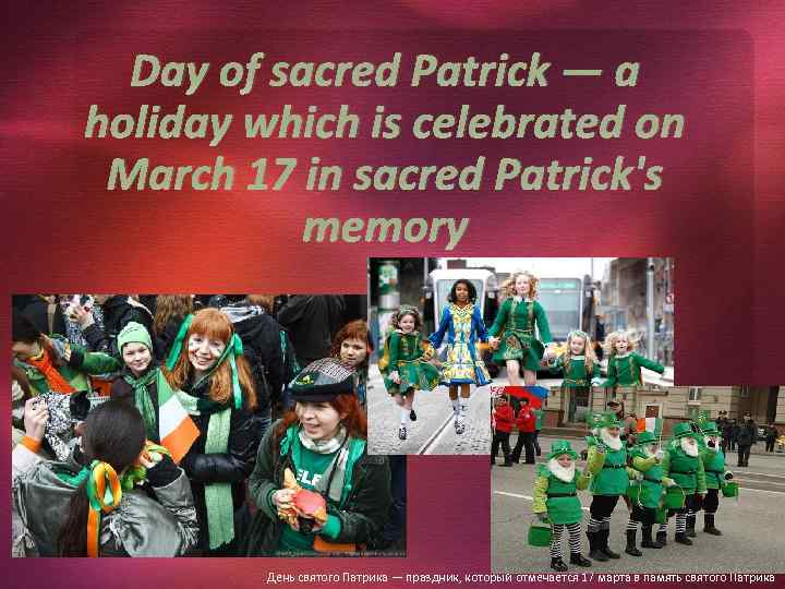an analysis of st patrick day which is celebrated on march 17 St patrick's day is officially here the annual irish holiday is celebrated worldwide on march 17, and festivals are being held for the special occasion.