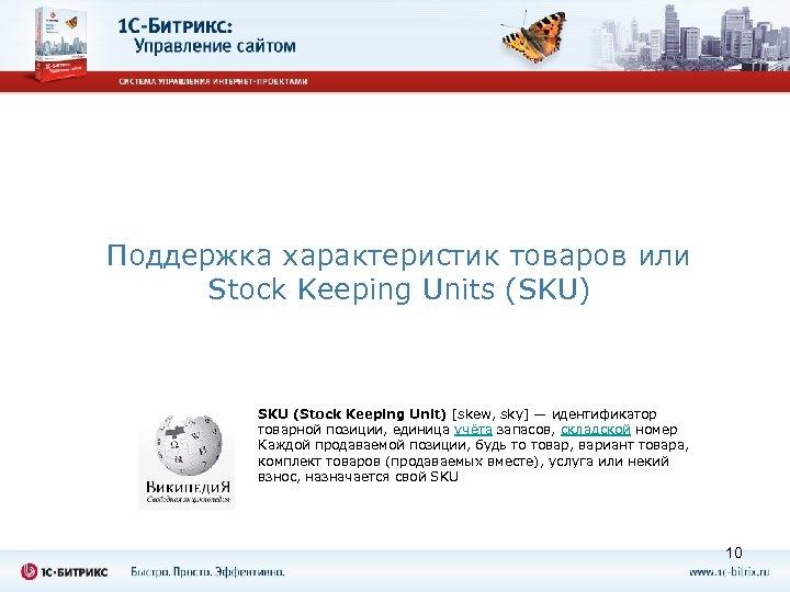 Поддержка характеристик товаров или Stock Keeping Units (SKU) SKU (Stock Keeping Unit) [skew, sky]