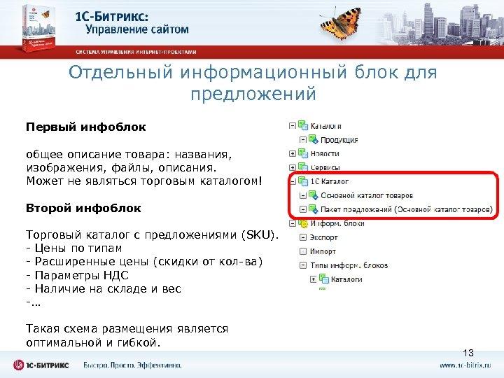 Отдельный информационный блок для предложений Первый инфоблок общее описание товара: названия, изображения, файлы, описания.