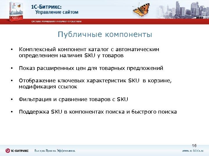 Публичные компоненты • Комплексный компонент каталог с автоматическим определением наличия SKU у товаров •