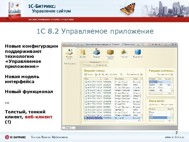 1 С 8. 2 Управляемое приложение Новые конфигурации поддерживают технологию «Управляемое приложение» Новая модель