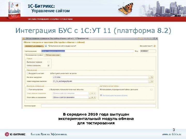 Интеграция БУС с 1 С: УТ 11 (платформа 8. 2) В середине 2010 года