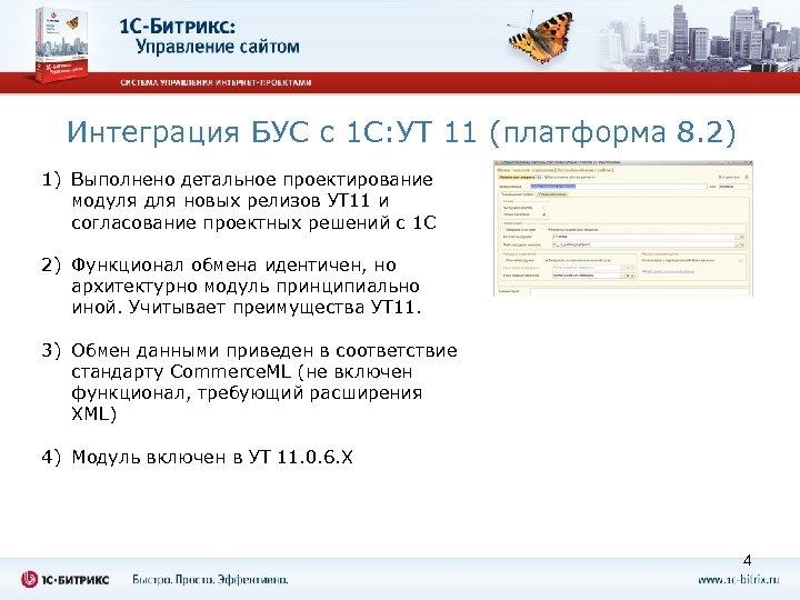 Интеграция БУС с 1 С: УТ 11 (платформа 8. 2) 1) Выполнено детальное проектирование