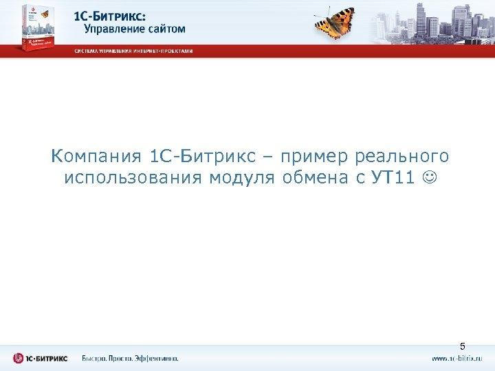 Компания 1 С-Битрикс – пример реального использования модуля обмена с УТ 11 5