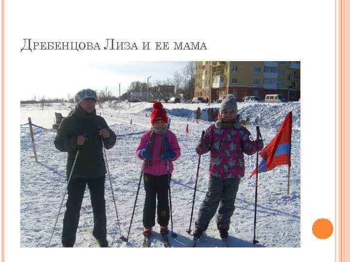 ДРЕБЕНЦОВА ЛИЗА И ЕЕ МАМА
