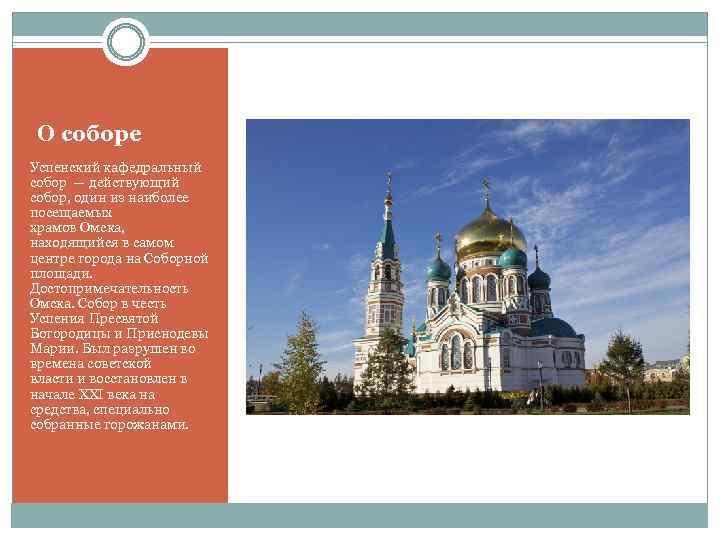 О соборе Успенский кафедральный собор — действующий собор, один из наиболее посещаемых храмов Омска,