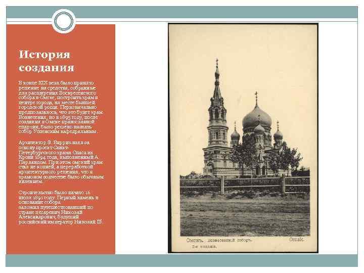История создания В конце XIX века было принято решение на средства, собранные для расширения