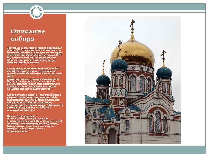 Описание собора Сохранилось детальное описание собора XIX века (в 2007 году храм был восстановлен
