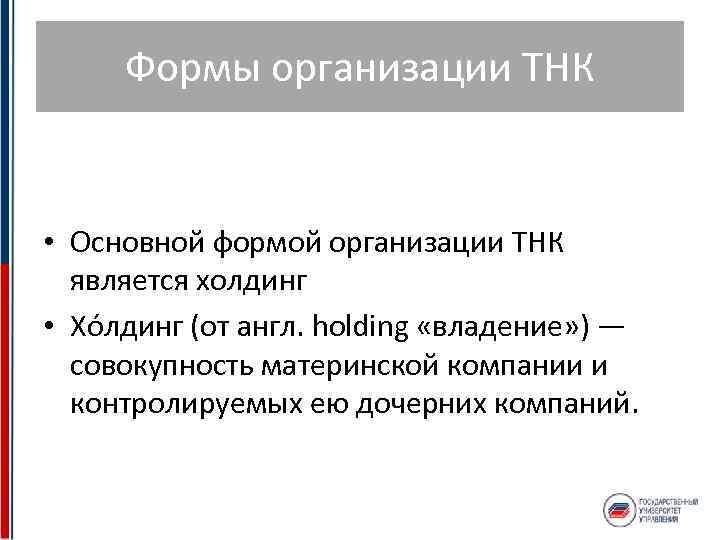 Транс националиные компании тнк