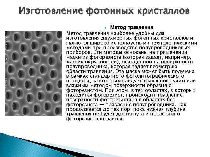 вплотную основные характеристики фотонных кристаллов даже условиях