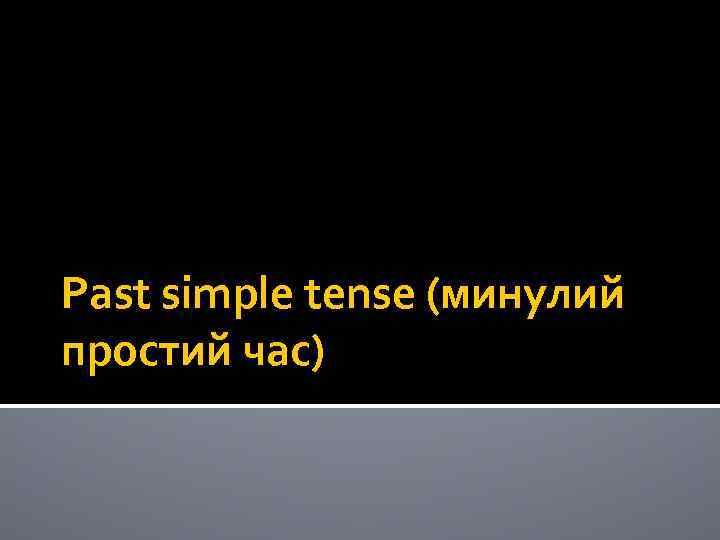 Past simple tense (минулий простий час)