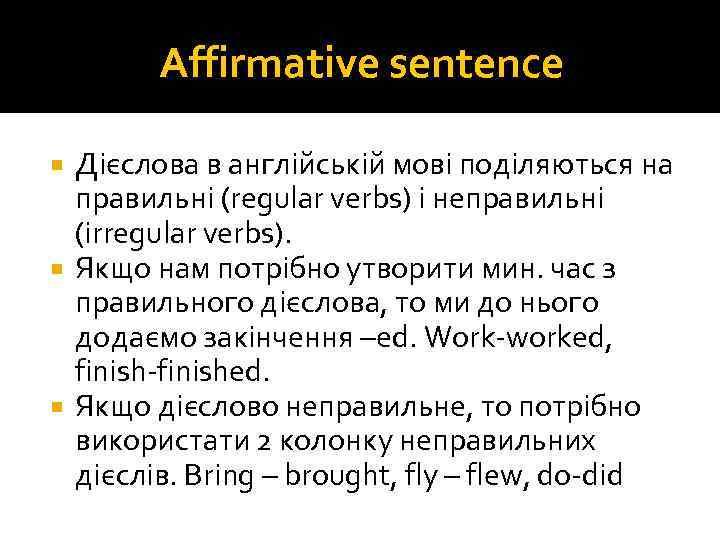 Affirmative sentence Дієслова в англійській мові поділяються на правильні (regular verbs) і неправильні (irregular