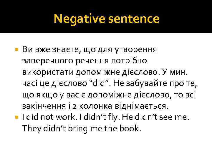 Negative sentence Ви вже знаєте, що для утворення заперечного речення потрібно використати допоміжне дієслово.