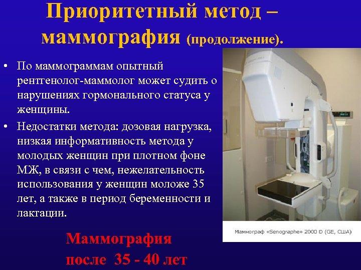 Приоритетный метод – маммография (продолжение). • По маммограммам опытный рентгенолог-маммолог может судить о нарушениях