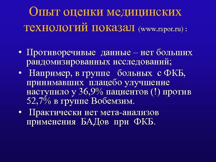 Опыт оценки медицинских технологий показал (www. rspor. ru) : • Противоречивые данные – нет