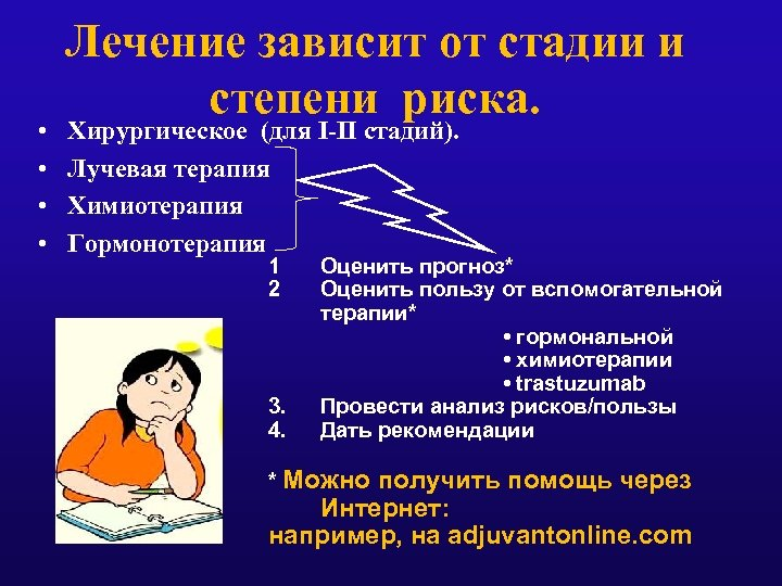 • • Лечение зависит от стадии и степени риска. Хирургическое (для I-II стадий).