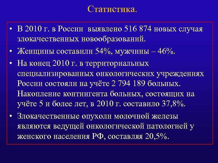 Статистика. • В 2010 г. в России выявлено 516 874 новых случая злокачественных новообразований.