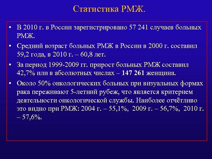 Статистика РМЖ. • В 2010 г. в России зарегистрировано 57 241 случаев больных РМЖ.