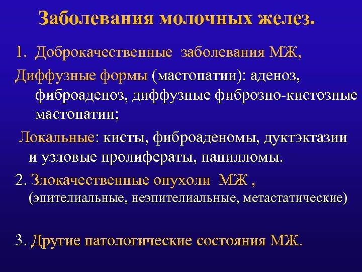 Заболевания молочных желез. 1. Доброкачественные заболевания МЖ, Диффузные формы (мастопатии): аденоз, фиброаденоз, диффузные фиброзно-кистозные