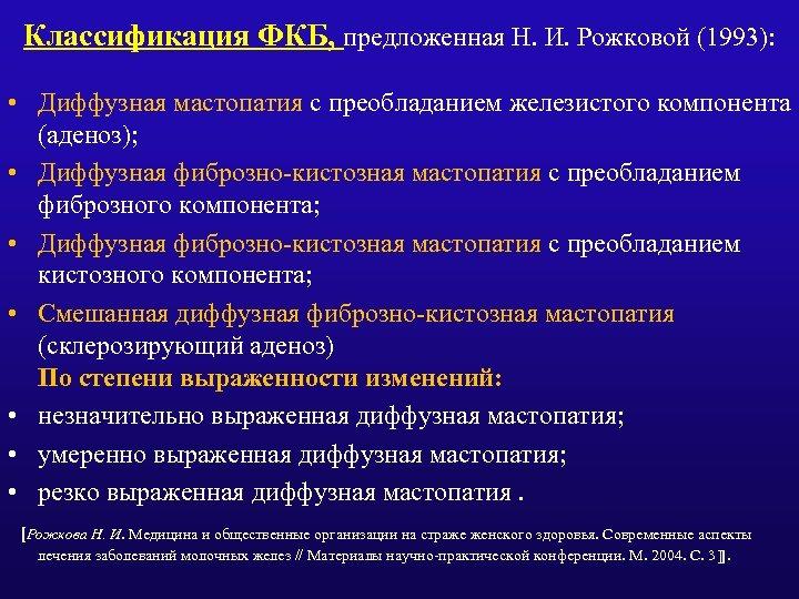 Классификация ФКБ, предложенная Н. И. Рожковой (1993): • Диффузная мастопатия с преобладанием железистого компонента