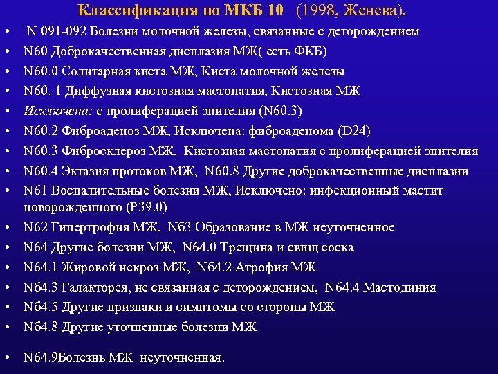 Классификация по МКБ 10 (1998, Женева). • • • • N 091 -092 Болезни