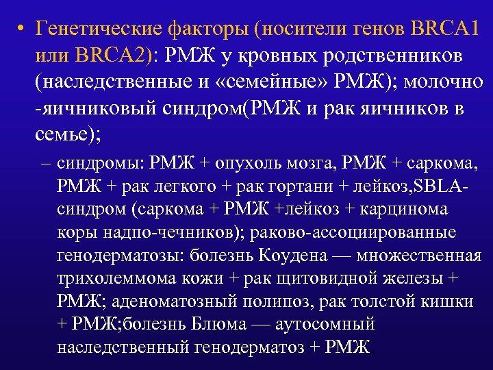 • Генетические факторы (носители генов BRCA 1 или BRCA 2): РМЖ у кровных