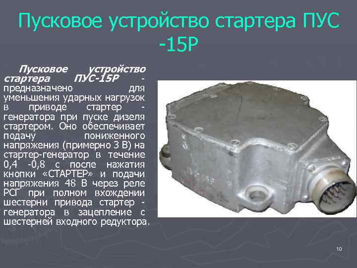 Пусковое устройство стартера ПУС -15 Р Пусковое устройство стартера ПУС-15 Р - предназначено для