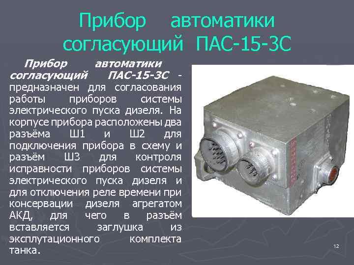 Прибор автоматики согласующий ПАС-15 -3 С предназначен для согласования работы приборов системы электрического пуска