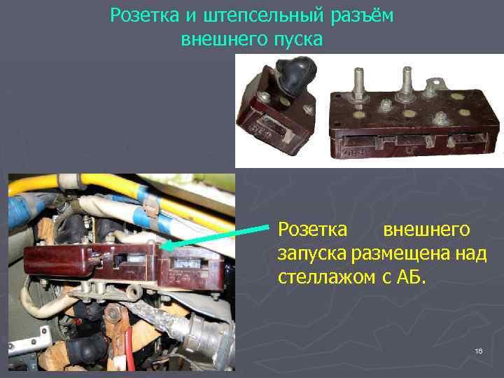 Розетка и штепсельный разъём внешнего пуска Розетка внешнего запуска размещена над стеллажом с АБ.