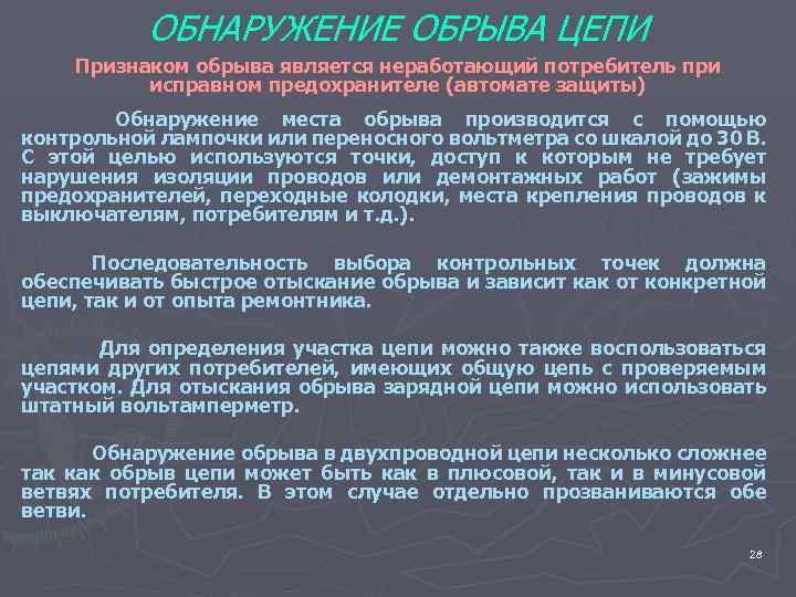 ОБНАРУЖЕНИЕ ОБРЫВА ЦЕПИ Признаком обрыва является неработающий потребитель при исправном предохранителе (автомате защиты) Обнаружение