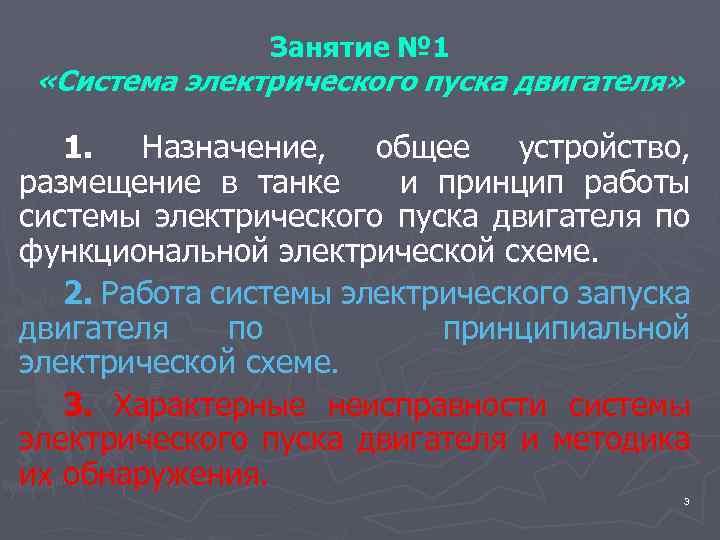 Занятие № 1 «Система электрического пуска двигателя» 1. Назначение, общее устройство, размещение в танке
