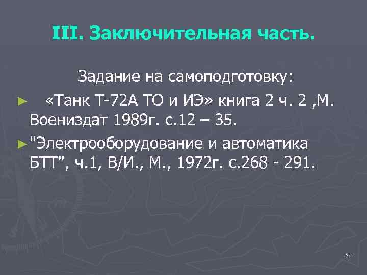 III. Заключительная часть. Задание на самоподготовку: ► «Танк Т-72 А ТО и ИЭ» книга