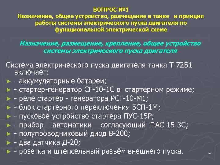 ВОПРОС № 1 Назначение, общее устройство, размещение в танке и принцип работы системы электрического