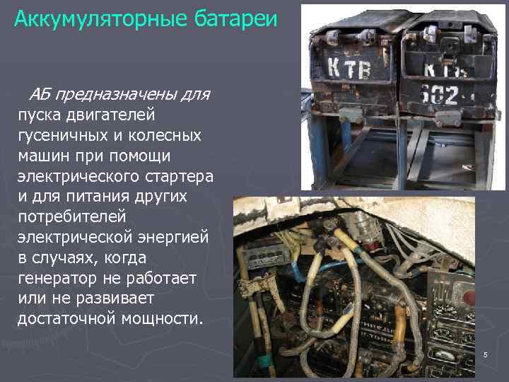 Аккумуляторные батареи АБ предназначены для пуска двигателей гусеничных и колесных машин при помощи электрического