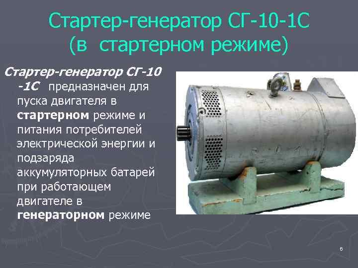 Стартер-генератор СГ-10 -1 С (в стартерном режиме) Стартер-генератор СГ-10 -1 С предназначен для пуска