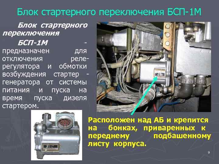 Блок стартерного переключения БСП-1 М - предназначен для отключения релерегулятора и обмотки возбуждения стартер
