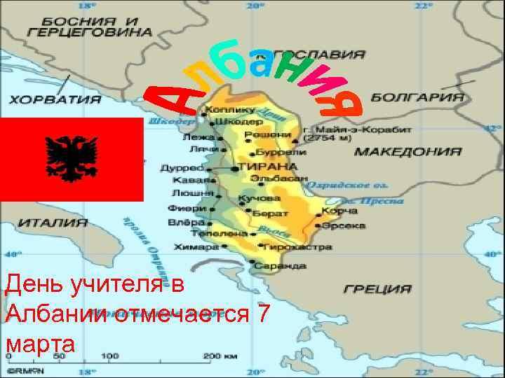 День учителя в Албании отмечается 7 марта
