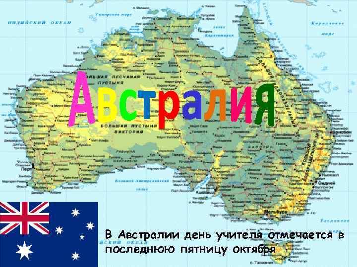 В Австралии день учителя отмечается в последнюю пятницу октября