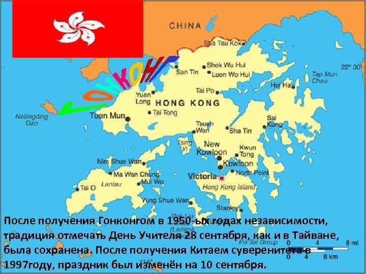 После получения Гонконгом в 1950 -ых годах независимости, традиция отмечать День Учителя 28 сентября,