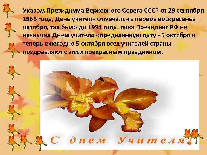 Указом Президиума Верховного Совета СССР от 29 сентября 1965 года, День учителя отмечался в