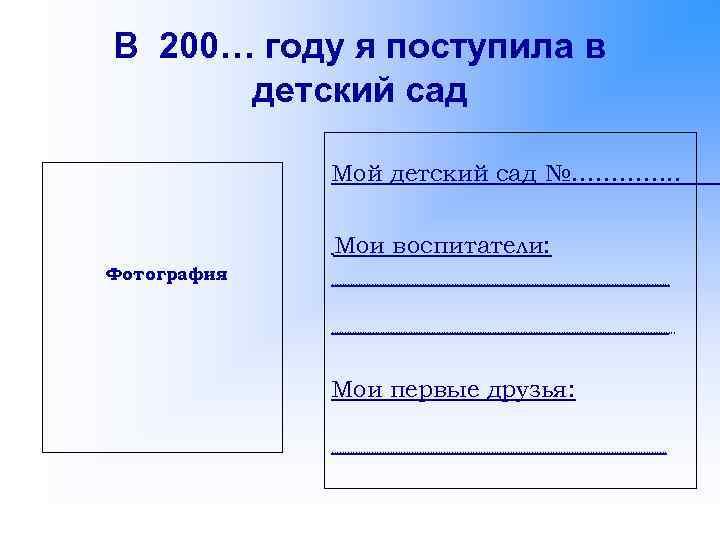 В 200… году я поступила в детский сад Мой детский сад №…………. . Мои