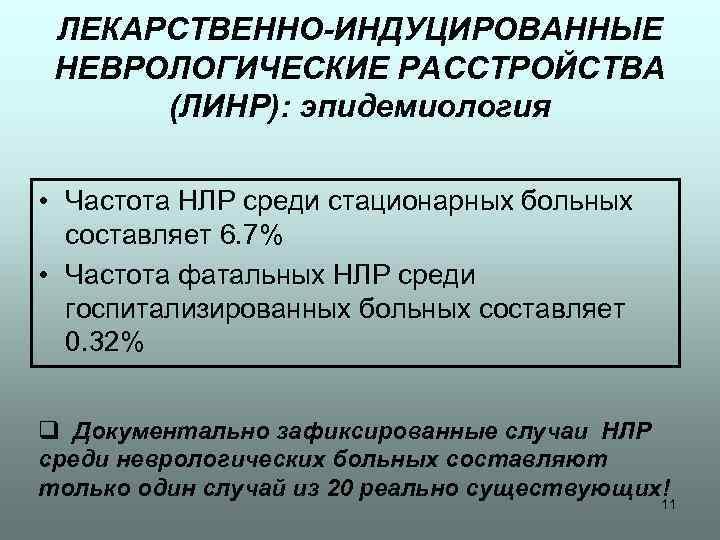 ЛЕКАРСТВЕННО-ИНДУЦИРОВАННЫЕ НЕВРОЛОГИЧЕСКИЕ РАССТРОЙСТВА (ЛИНР): эпидемиология • Частота НЛР среди стационарных больных составляет 6. 7%