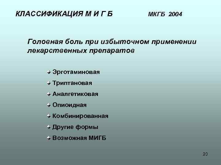 КЛАССИФИКАЦИЯ М И Г Б МКГБ 2004 Головная боль при избыточном применении лекарственных препаратов