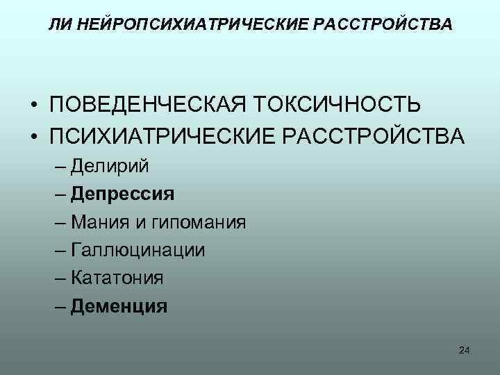 ЛИ НЕЙРОПСИХИАТРИЧЕСКИЕ РАССТРОЙСТВА • ПОВЕДЕНЧЕСКАЯ ТОКСИЧНОСТЬ • ПСИХИАТРИЧЕСКИЕ РАССТРОЙСТВА – Делирий – Депрессия –