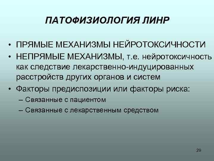 ПАТОФИЗИОЛОГИЯ ЛИНР • ПРЯМЫЕ МЕХАНИЗМЫ НЕЙРОТОКСИЧНОСТИ • НЕПРЯМЫЕ МЕХАНИЗМЫ, т. е. нейротоксичность как следствие