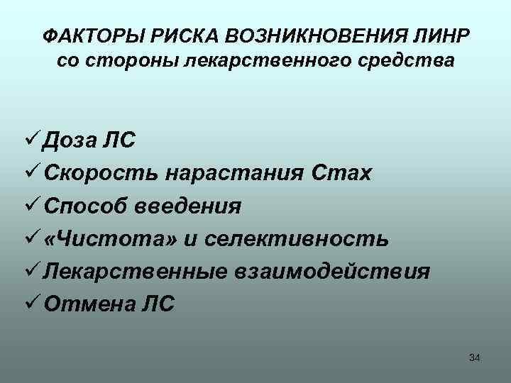 ФАКТОРЫ РИСКА ВОЗНИКНОВЕНИЯ ЛИНР со стороны лекарственного средства ü Доза ЛС ü Скорость нарастания